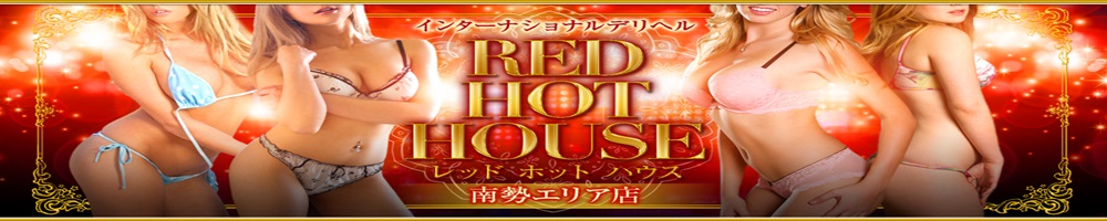 Red Hot House三重南勢エリア店